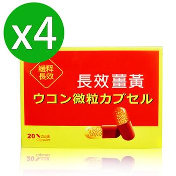 《八福台康》長效薑黃膠囊x4(20顆/盒)