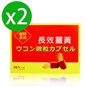《八福台康》長效薑黃膠囊x2(20顆/盒)