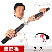 《輝武》武術用品~台灣製造高密度泡棉雙節棍~防身習武首選(2入)