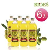 《囍瑞 BIOES》純級100% 純橄欖油(1000ml - 6入)(B0100206)買就送:有機濾掛咖啡10g *2包 (送完為止)