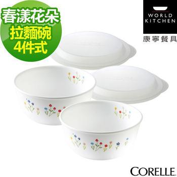 CORELLE 康寧 春漾花朵4件式餐盤組(D03)(CRE-FWH-D03)