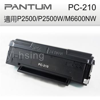 PANTUM 奔圖 PC-210 原廠黑色三合一碳粉匣 適用 P2500/P2500w(三合一)