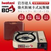 《日本Iwatani》岩谷超級BO-磁式戶外高火力 瓦斯爐-日本製造