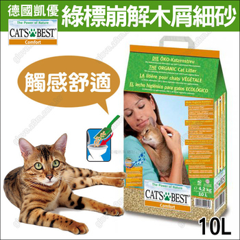 《德國凱優Cat's Best》崩解型木屑砂-綠標10公升(單包裝)