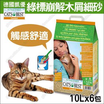 《德國凱優Cat's Best》崩解型木屑砂-綠標10公升(6入組)