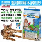 《德國凱優Cat's Best》崩解型木屑砂-藍標10公升(單包裝)