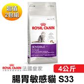 《法國皇家》腸胃敏感貓 S33(4公斤x2包)