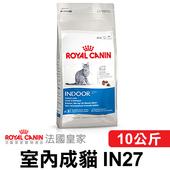 《法國皇家》室內成貓 IN27(10公斤)