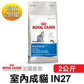 《法國皇家》室內成貓 IN27(2公斤x2包)