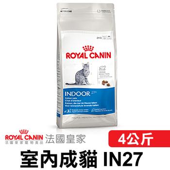 《法國皇家》室內成貓 IN27(4公斤)