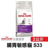《法國皇家》腸胃敏感貓 S33(2公斤)