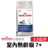 《法國皇家》室內老貓 熟齡貓 IN7+(3.5公斤)