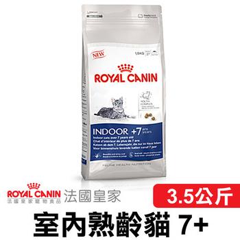 法國皇家 室內老貓 熟齡貓 IN7+(3.5公斤)