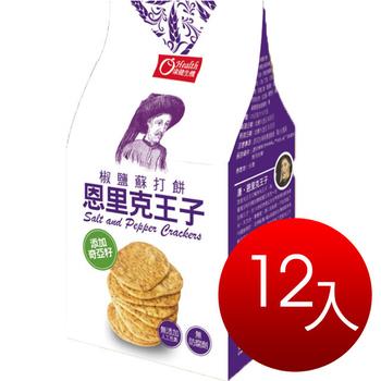 《康健生機》奇亞籽椒鹽蘇打餅(20g*12入/包)(X12包)