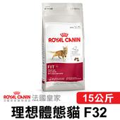 《法國皇家》F32 理想體態貓(15公斤)