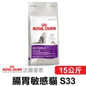 《法國皇家》腸胃敏感貓 S33(15公斤)