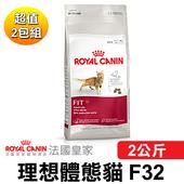 《法國皇家》F32 理想體態貓(2公斤x2包)