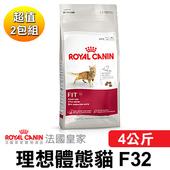 《法國皇家》F32 理想體態貓(4公斤x2包)