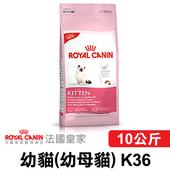 《法國皇家》K36 幼貓(幼母貓)專用(10公斤)