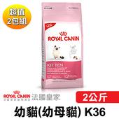 《法國皇家》K36 幼貓(幼母貓)專用(2公斤x2包)