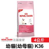 《法國皇家》K36 幼貓(幼母貓)專用(4公斤)