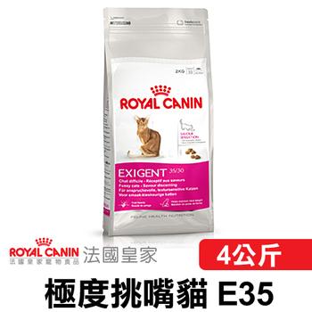 《法國皇家》極度挑嘴貓 E35(4公斤)