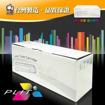 《PLIT普利特》HP CB543A (M) 洋紅色環保碳粉匣(1入)