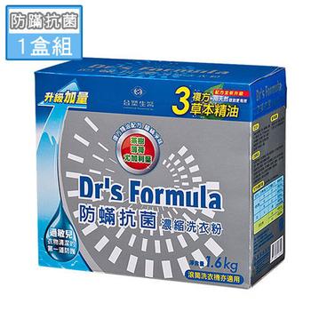 台塑生醫 Dr's Formula 防蹣抗菌濃縮洗衣粉1.6kg(1盒)