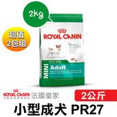 《法國皇家》小型成犬 PR27(2公斤x2包)