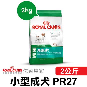 《法國皇家》小型成犬 PR27(2公斤)