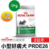 《法國皇家》小型好膚犬 PRDE26(2公斤x2包)