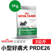 《法國皇家》小型好膚犬 PRDE26(2公斤)