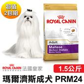 《法國皇家》瑪爾濟斯成犬 PRM24(1.5公斤x2包)
