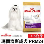 《法國皇家》瑪爾濟斯成犬 PRM24(1.5公斤)