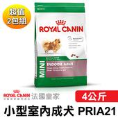 《法國皇家》室內小型成犬 PRIA21(4公斤x2包)