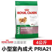 《法國皇家》室內小型成犬 PRIA21(4公斤)