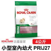 《法國皇家》室內小型幼犬 PRIJ27(4公斤)