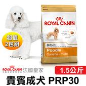 《法國皇家》貴賓成犬 PRP30(1.5公斤x2包)