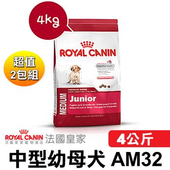 《法國皇家》中型幼犬(母犬) AM32(4公斤x2包)
