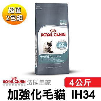 《法國皇家》加強化毛貓 IH34(4公斤x2包)