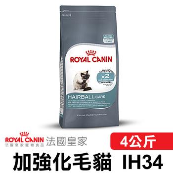 《法國皇家》加強化毛貓 IH34(4公斤)