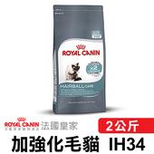 《法國皇家》加強化毛貓 IH34(2公斤)