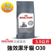 《法國皇家》強效潔牙貓 O30(3.5公斤x2包)