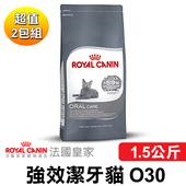 《法國皇家》強效潔牙貓 O30(1.5公斤x2包)