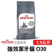 《法國皇家》強效潔牙貓 O30(1.5公斤)