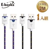 《E-books》X4 MicroUSB圓編織充電傳輸線(200cm / 支援2A電流)(紫)