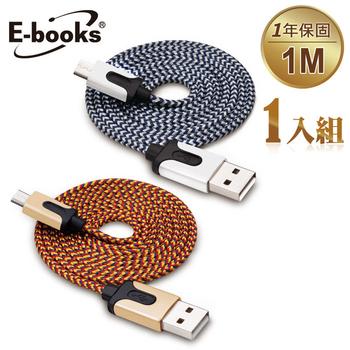 E-books X7 Micro USB 高強度編織充電傳輸線(1m)(銀色)