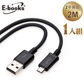 《E-books》X9 Micro USB超粗充電傳輸線(2m)(黑)