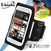 《E-books》N9 智慧手機4.7吋以下運動手臂套(黑)