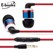 《E-books》S26 線控接聽鋁製入耳式耳機(1入)